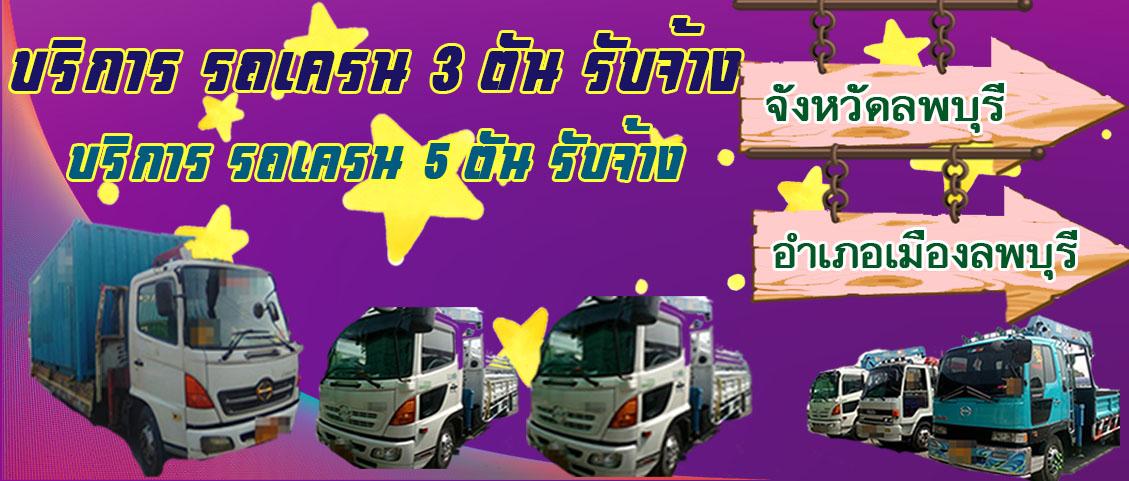 รถเครน 3 ตัน รับจ้าง รถเครน 5 ตัน รับจ้าง อำเภอเมืองลพบุรี