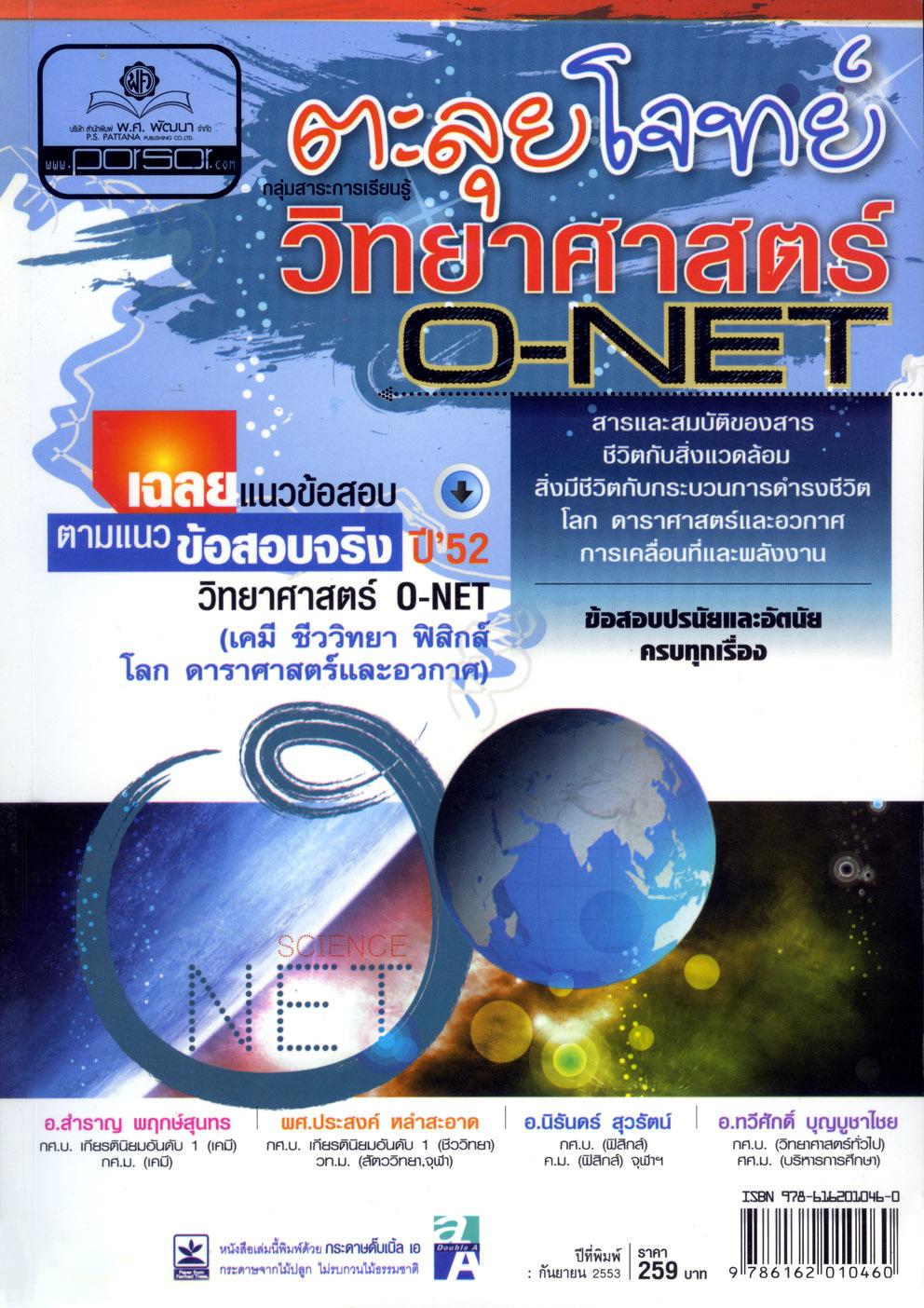 ตะลุยโจทย์ วิทยาศาสตร์ O-NET