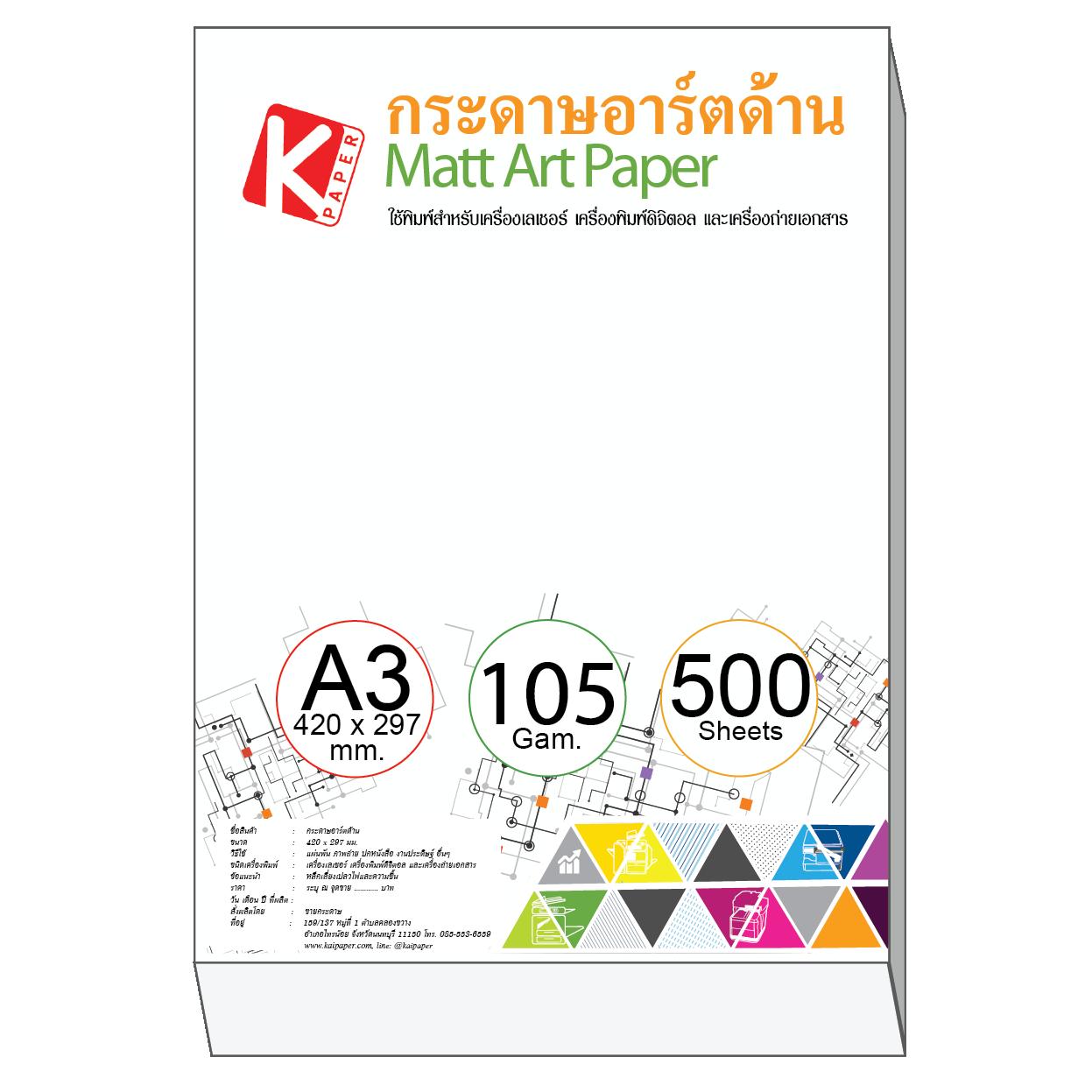 กระดาษอาร์ตด้าน 105 แกรม/A3 (500 แผ่น)