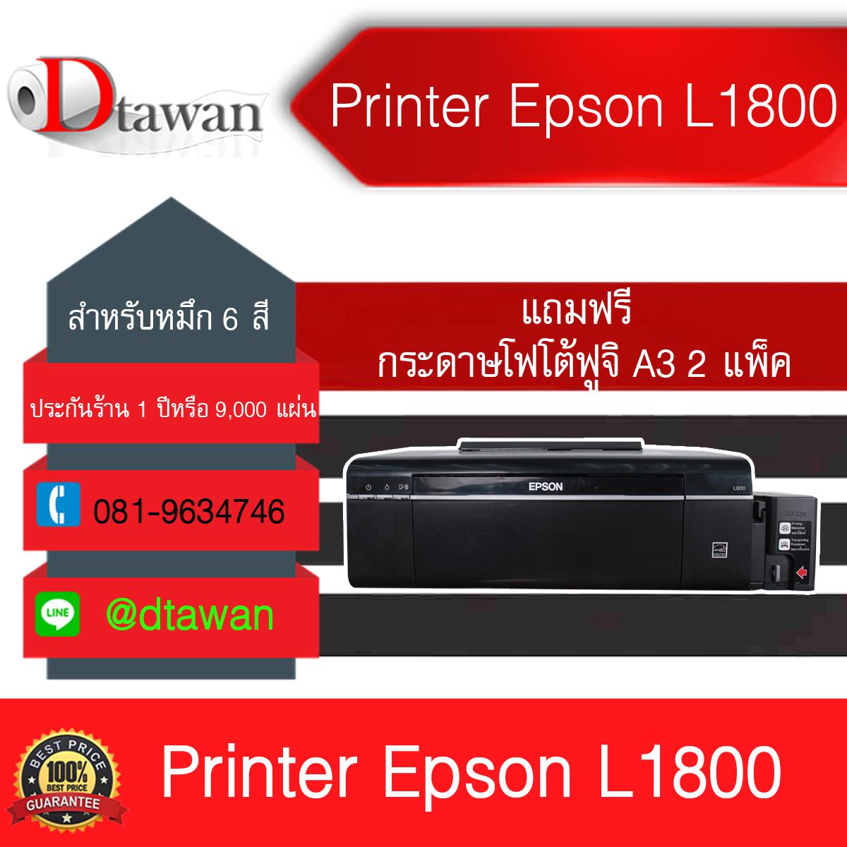EPSON L1800 ปริ้นเตอร์ ติดแท้งค์ 6สีจากโรงงาน พิมพ์ได้สูงสุดขนาดA3+ แถมฟรี กระดาษโฟโต้ฟูจิ A3 2แพค ราคาถูกที่สุด !!!