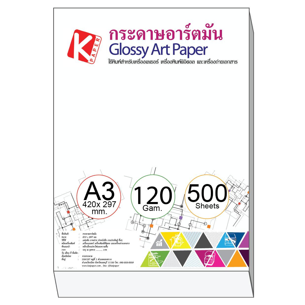 กระดาษอาร์ตมัน 120 แกรม/A3 (500 แผ่น)