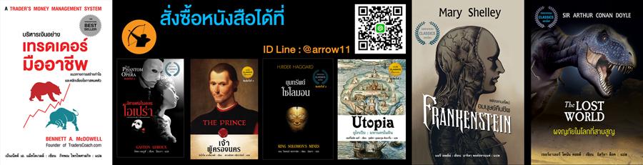 บริษัท แอร์โรว์ มัลติมีเดีย จำกัด บ้านเลขที่ 1ซอยกำแพงเพชร 6 ซอย5 แยก6 (โกสุมนิเวศน์ ซ.2) แขวงทุ่งสองห้อง เขตหลักสี่ กรุงเทพฯ 10210 /// Arrow Multimedia Co., Ltd. House No. 1 soi Kamphaengphet 6 soi 5 yak 6 ( Kosumniwet soi 2 ) Thung Song Hong, Lak Si, Ba