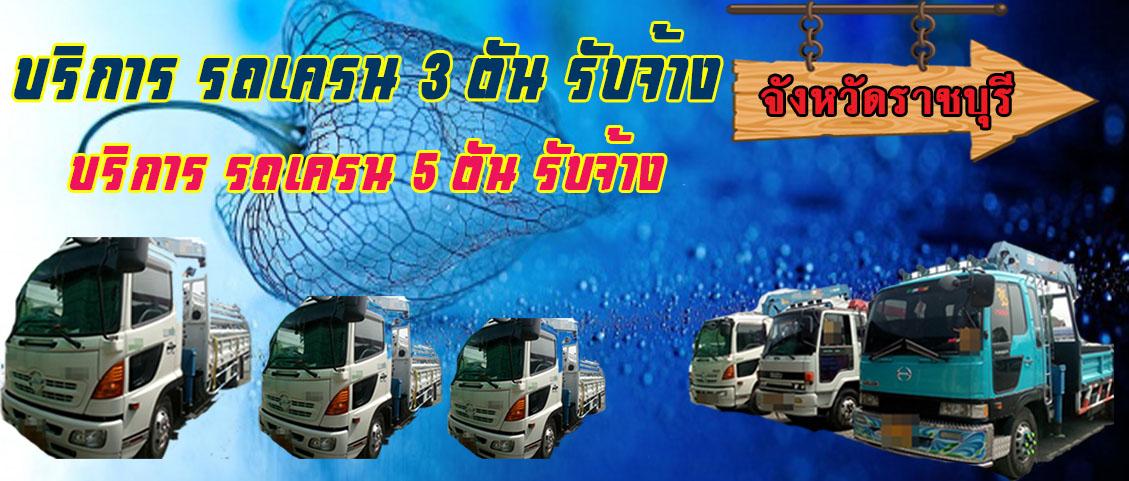 รถเครน 3 ตัน รับจ้าง รถเครน 5 ตัน รับจ้าง จังหวัดราชบุรี