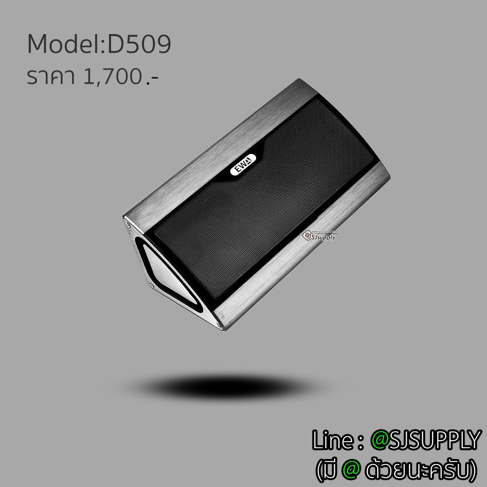 ลำโพงบลูทูธ EWA D509 สีเงิน (silver) BKK