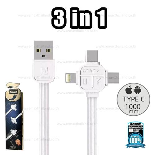 รับประกันสินค้า 1 ปี โดย Remax (Thailand) สายชาร์จ Remax 3in1 Iphone/Micro/Type-C 066TH (Cerpexov) สีขาว