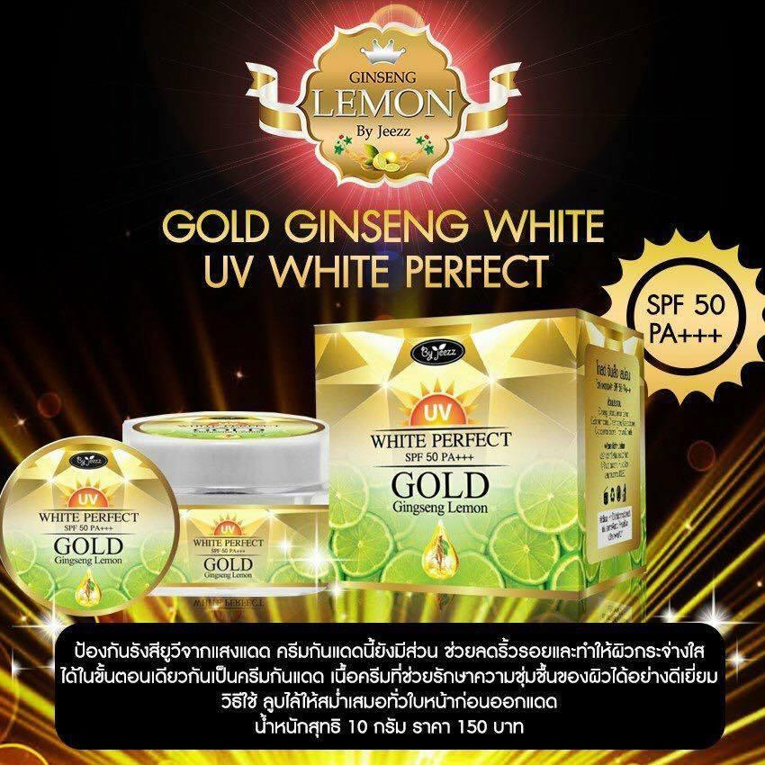 Gold Ginseng Lemon UV White Perfect ครีมกันแดดโสมมะนาวทองคำ