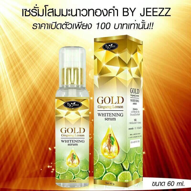 เซรั่มโสมมะนาวทองคำ by Jeezz