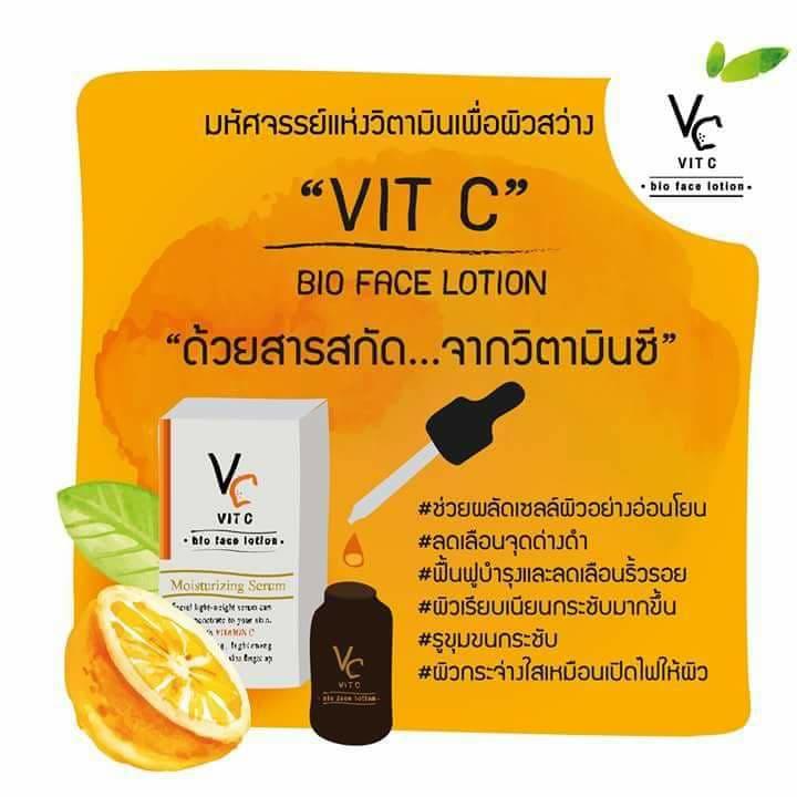 Vit C Bio Face Lotion วิตามินซีน้องฉัตร