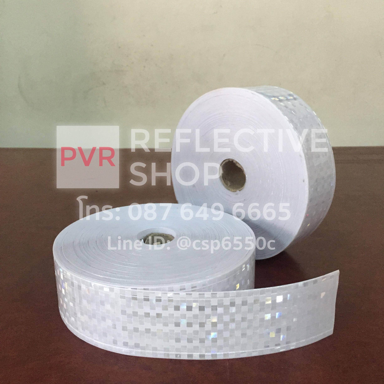 แถบPVCสะท้อนแสง ลายเคฟลา 2นิ้ว สีขาว