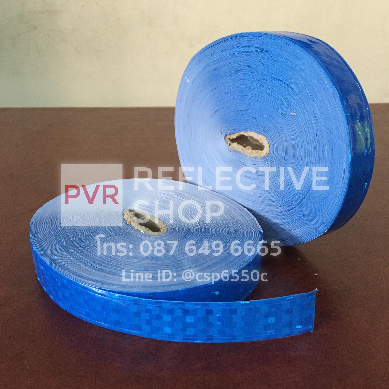 แถบPVCสะท้อนแสง ลายเคฟลา 1นิ้ว สีน้ำเงิน