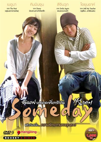 Someday บางเวลาที่เรารักกัน 8 แผ่น DVD พากย์ไทย