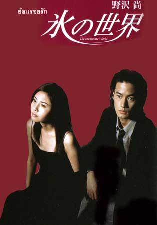 ICE WORLD ย้อนรอยรัก 6 แผ่น DVD พากย์ไทย