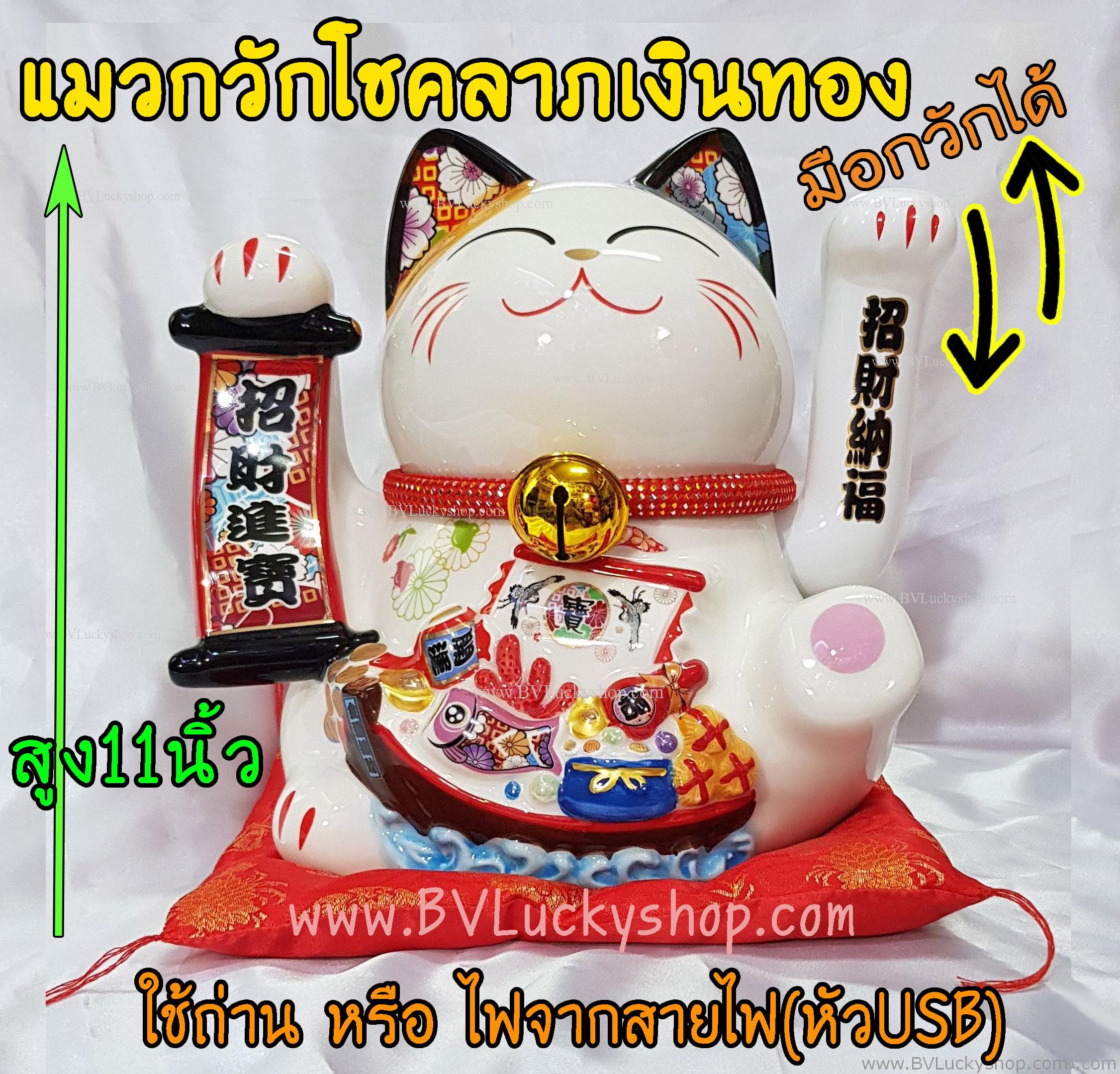 แมวกวัก มือซ้ายกวักได้ สูง นิ้ว ถือป้ายอวยพร [35128] (จัดส่งเฉพาะใน กทม.บางพื้นที่)
