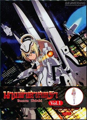 Busou Shinki AKA Armored War Goddess / นางฟ้าศาสตรา / 7 แผ่น+ DVD (พากย์ไทย+บรรยายไทย)