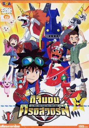 Digimon Xros Wars / ดิจิมอน ครอสวอร์ส / 14 แผ่น DVD (พากย์ไทย)