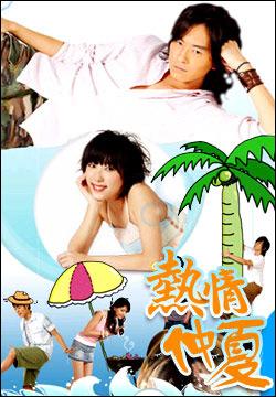 Summer x Summer ร้อนนักรักซะเลย 8 แผ่น DVD พากย์ไทย