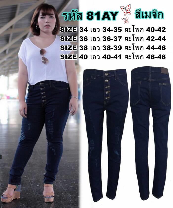 กางเกงยีนส์ไซส์ใหญ่ กระดุม 5เม็ด แต่งขาดหน้าขาเก๋ๆ บล็อกใหญ่ มี SIZE 34 36 38 40