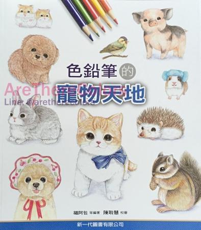 (พร้อมส่ง) CUTEANITW_C: สีไม้กับสัตว์น่ารัก ปกเหมียว (Taiwan)