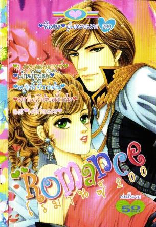 การ์ตูน Romance เล่ม 200