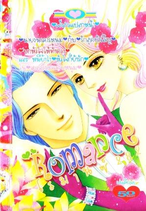 การ์ตูน Romance เล่ม 282
