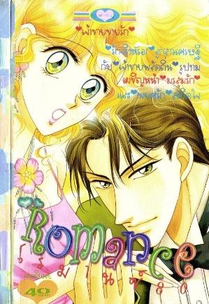 การ์ตูน Romance เล่ม 80