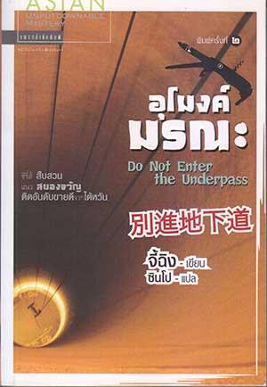 อุโมงค์มรณะ Do not enter the underpass