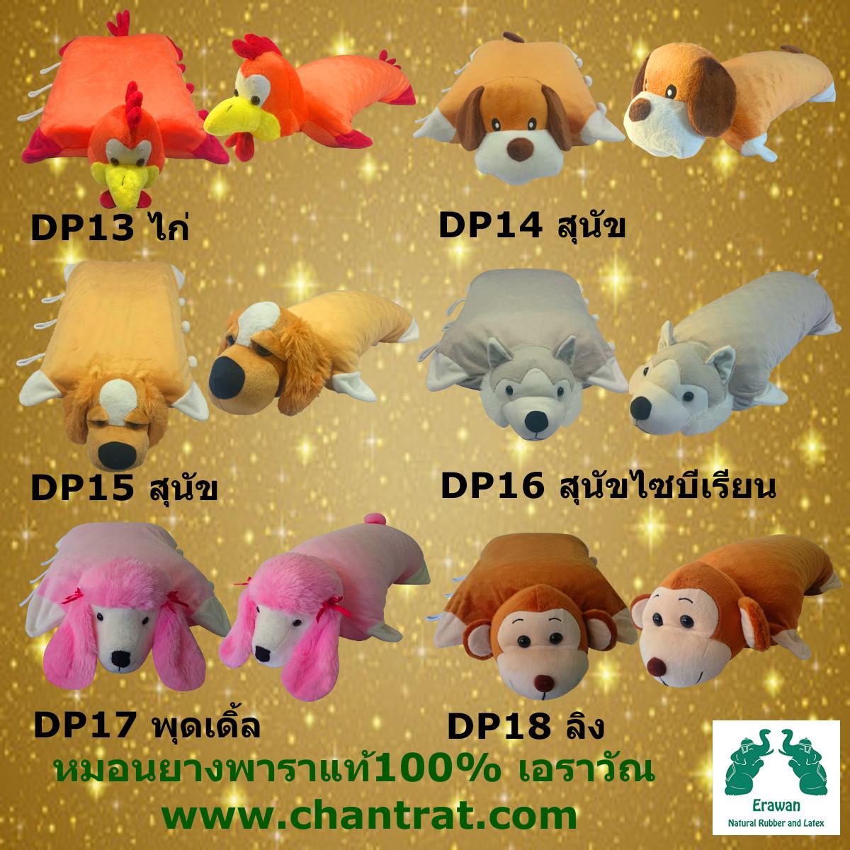 หมอนยางพาราตุ๊กตา (100% Natural Latex Doll Pillow)