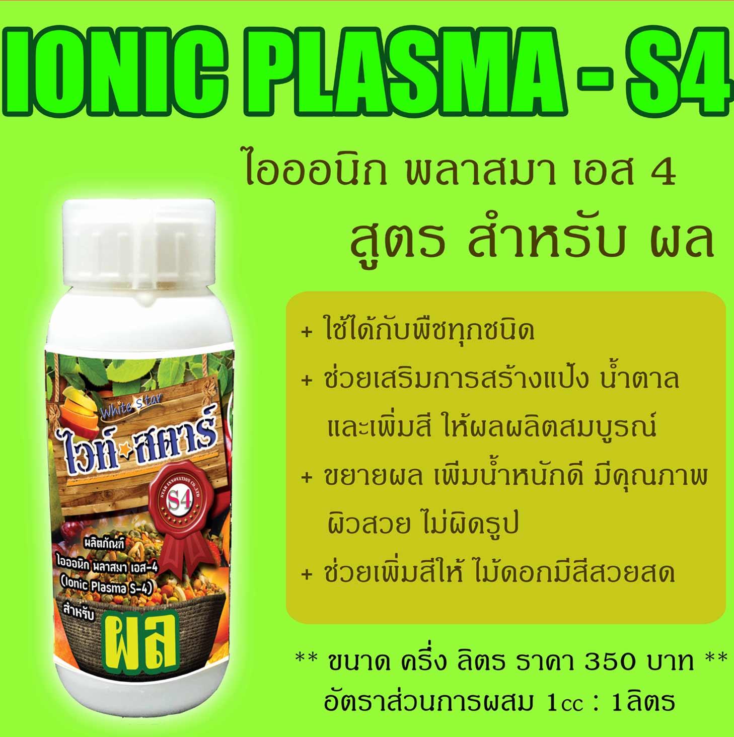 Ionic Plasma S4 ไอออนิก พลาสมา สำหรับ ผล 500 ml