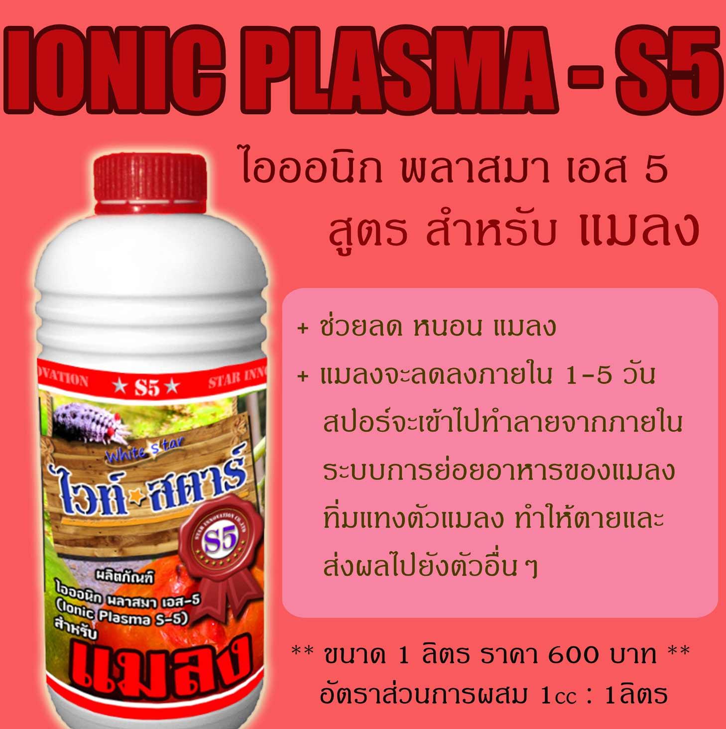 Ionic Plasma S5 ไอออนิก พลาสมา สำหรับ แมลง 1000 ml