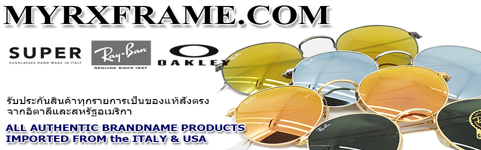 Myrxframe : จำหน่ายแว่นกันแดด Oakley, Ray-Ban และ Super ของแท้ 100% ในราคาสุดพิเศษ