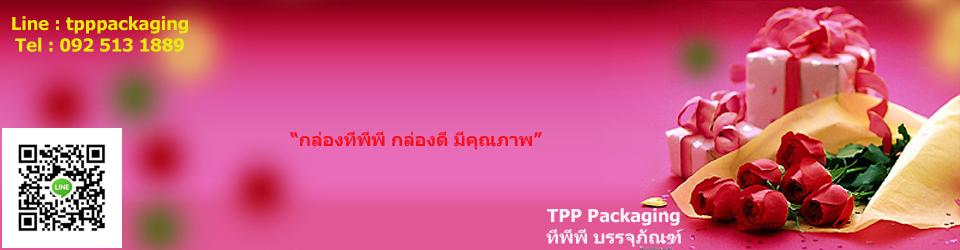 ทีพีพี บรรจุภัณฑ์ : TPP Packaging