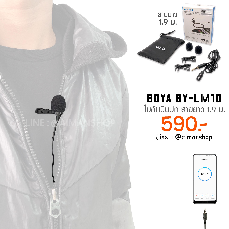 BOYA BY-LM10 ไมโครโฟนหนีบปกเสื้อ สายยาว1.9 ม.