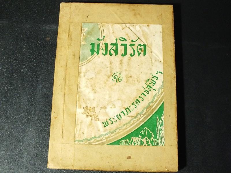 อาหารมังสวิรัติ โดย พระยาภะรตราชสุพิชฯ ปี 2500 หนา 190 หน้า