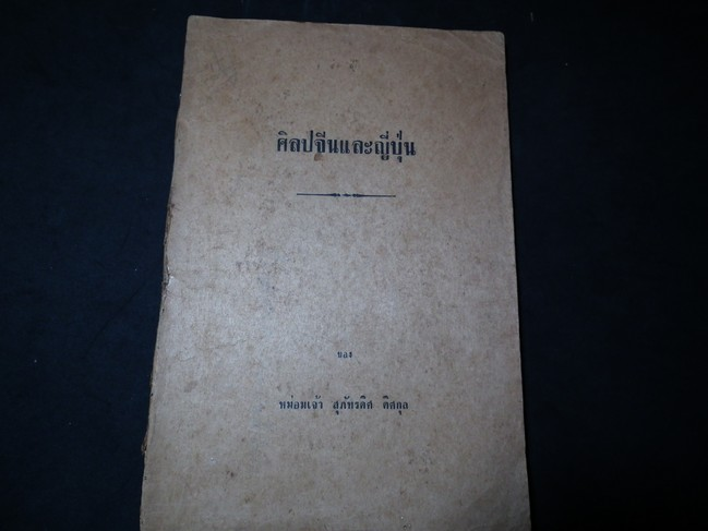ศิลปจีนและญี่ปุ่น ของ มจ.สุภัทรดิศ ดิศกุล พิมพ์ ปี 2507