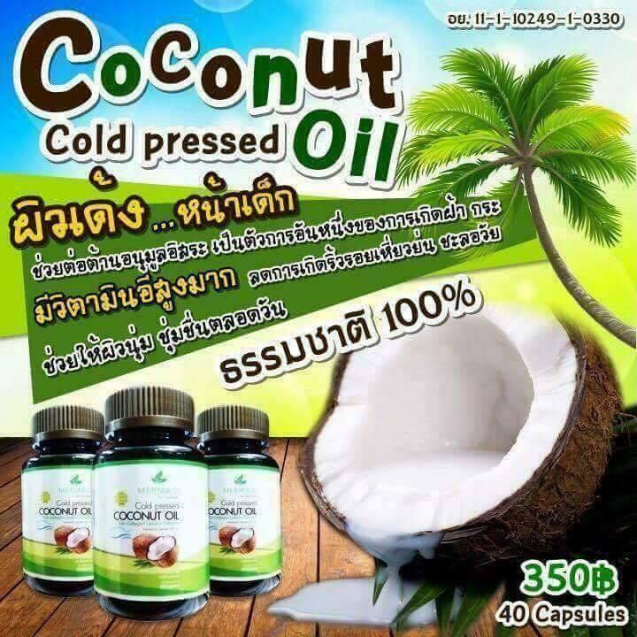 น้ำมันมะพร้าวสกัดเย็น Coconut oil by Mermaid ( 40 เม็ด )