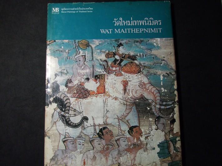 ชุดจิตรกรรมฝาผนังในประเทศไทย วัดใหม่เทพนิมิตร โดย เมืองโบราณ ปกแข็ง ปี 2526