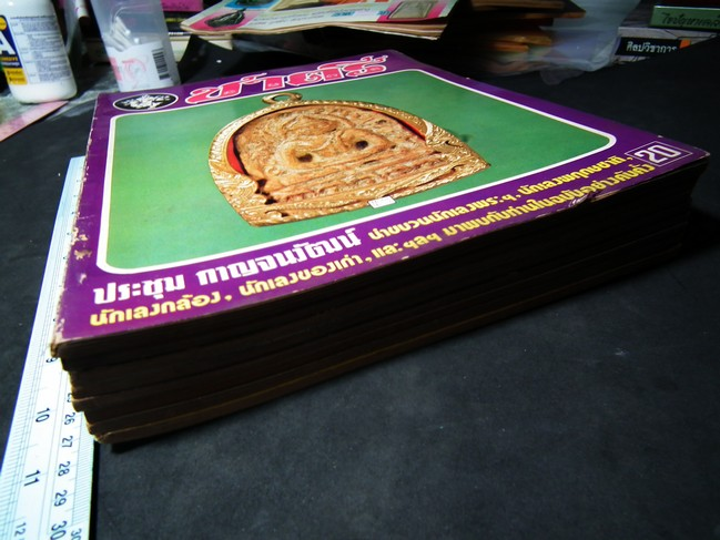 หนังสือพระ ชาตรี ฉบับที่ 1-8 รวม 8 ฉบับ โดย อ.ประชุม กาญจนวัฒน์ ปี 2517-2519