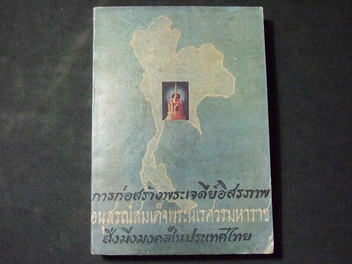 การก่อสร้างพระเจดีย์อิสรภาพ อนุสรณ์สมเด็จพระนเรศวรมหาราช สิ่งมงคลในประเทศไทย โดย ศรีเพ็ญ จัตุศรี จัดพิมพ์โดย สนพ.ค้นคว้าทางวิญญาณ พิมพ์ปี 2526 หนา 482 หน้าไทย โดย ศรีเพ็ญ จัตุศรี พิมพ์ปี 2526 หนา 482 หน้า