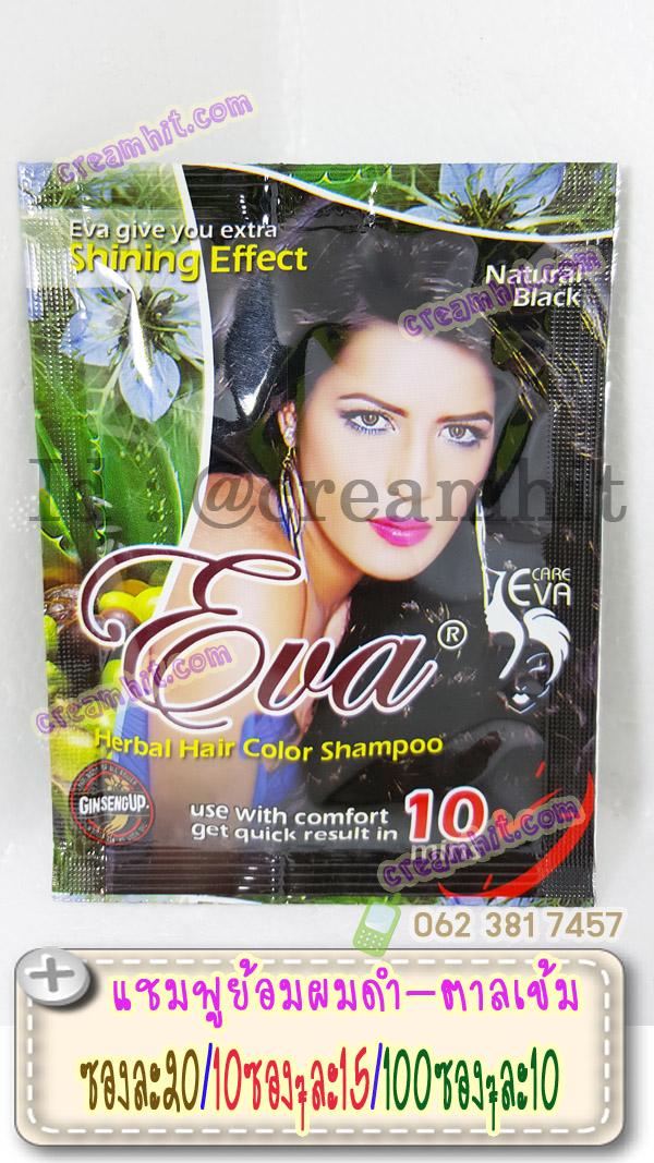 แชมพูย้อมผมดำ Eva Herbal Hair Color Shampoo Natural Black แชมพูเปลี่ยนสีผมสีดำธรรมชาติ