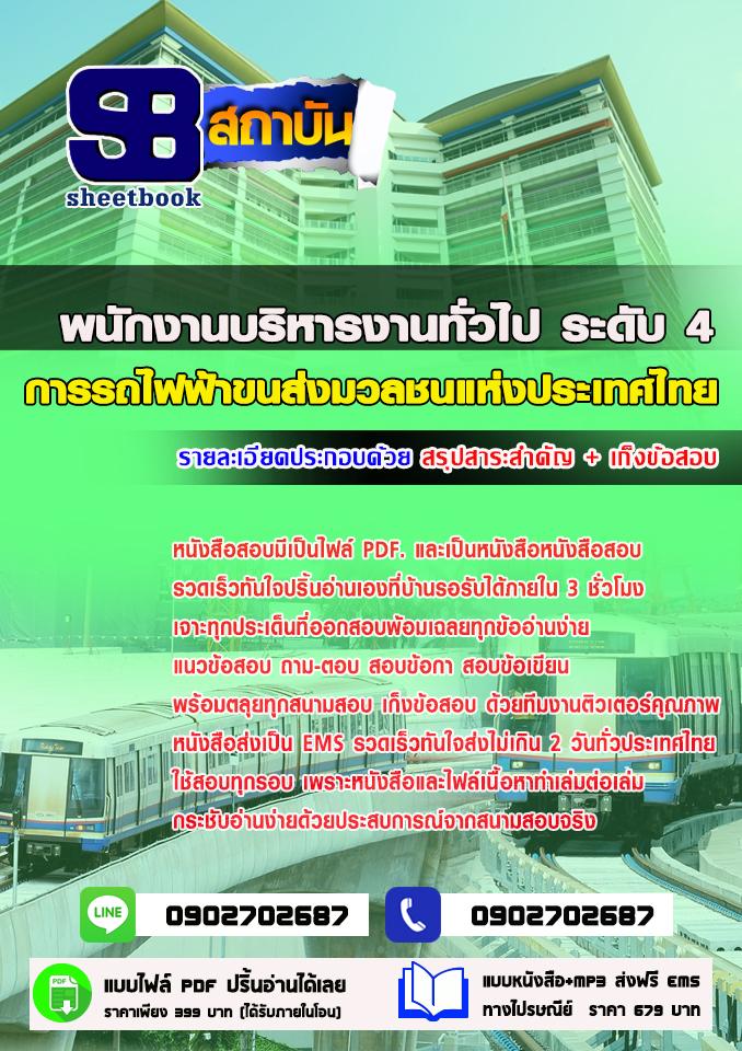 แนวข้อสอบพนักงานบริหารงานทั่วไป ระดับ4 การรถไฟฟ้าขนส่งมวลชนแห่งประเทศไทย
