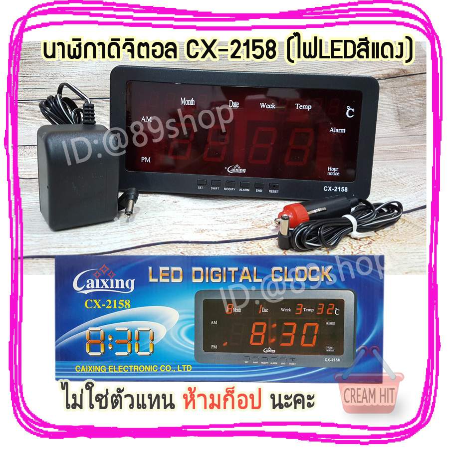 นาฬิกาดิจิตอล รุ่น CX-2158 (สีดำ-ไฟLEDสีแดง) Caixing LED Digital Clock