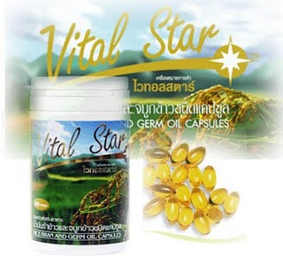 Vital Star น้ำมันรำข้าวไวทอลสตาร์ 60 ซอฟเจล ส่งฟรี EMS
