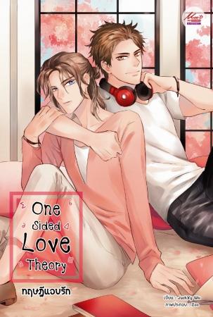 One Sided Love Theory ทฤษฎีแอบรัก (ลดจ.)