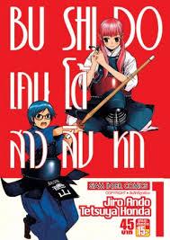 [แพ็คชุด] Bushido เคนโด้สาวสิบหก เล่ม 1-3 (จบ)