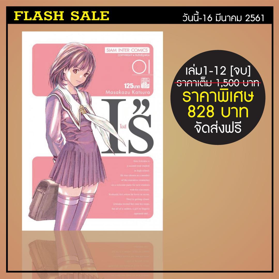 [Flash Sale] I'S ไอซ์ BB เล่ม 01-12 จบ(แพ็คชุด 69.-)