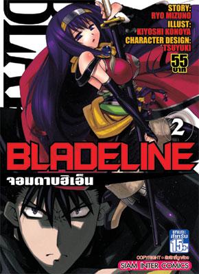 [แพ็คชุด] Blade Line จอมดาบฮิเอ็น เล่ม 1- 2 (จบ)