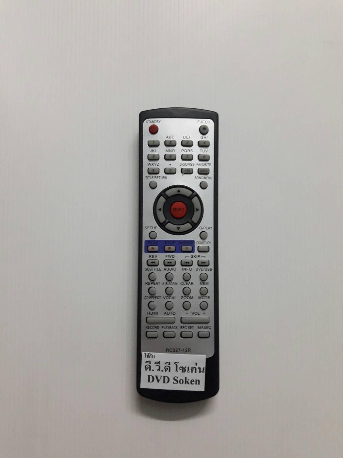 รีโมทดีวีดี โซเค่น soken RC027-012R