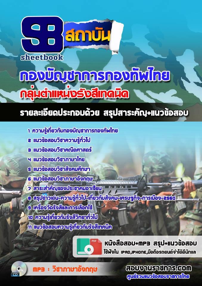 สรุปแนวข้อสอบกลุ่มงานรังสีเทคนิค กองบัญชาการกองทัพไทย ล่าสุด