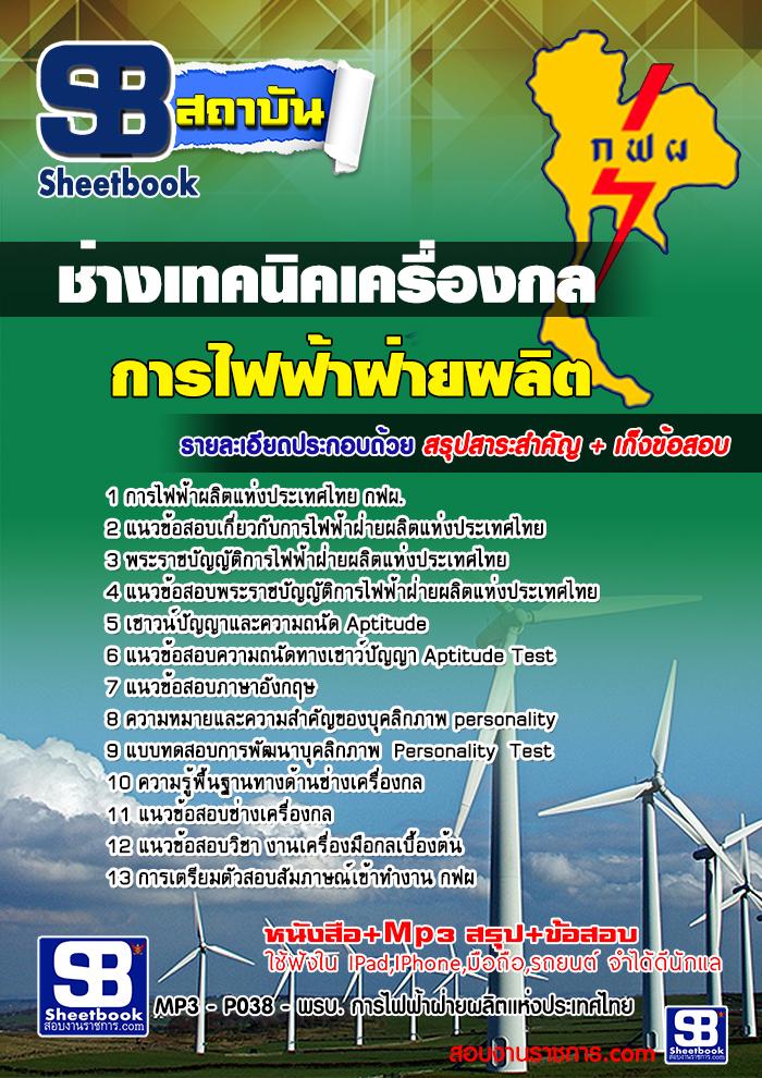 [NEW]แนวข้อสอบช่างเทคนิคเครื่องกล กฟผ. การไฟฟ้าผลิตแห่งประเทศไทย
