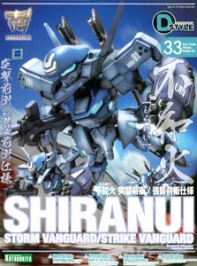 (มี1รอเมล2ยืนยัน ก่อนโอน) 33 D-Style Shiranui Avant-garde assault/Specifications vanguard assault Package Renewal Ver. (Plastic mode